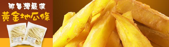 那魯灣-黃金地瓜條