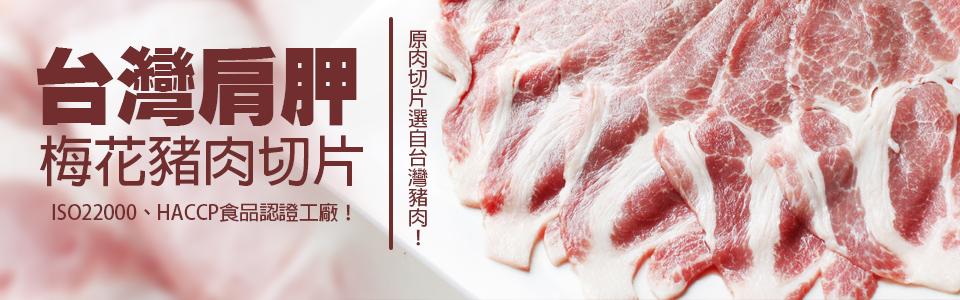 優質台灣國產豬