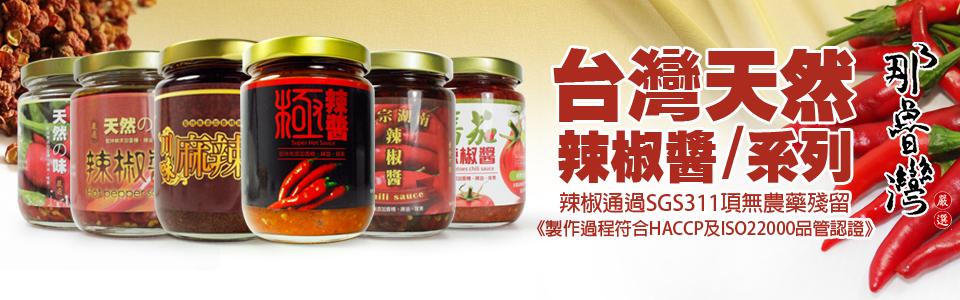 台灣無毒辣椒醬