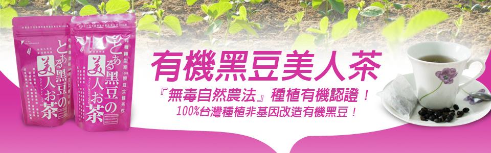 台灣有機黑豆美人茶