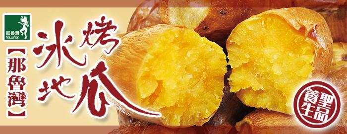 那魯灣-冰烤地瓜