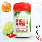 【那魯灣】泰式檸檬辣椒醬   6罐(240g/罐)