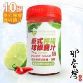 【那魯灣】泰式檸檬辣椒醬  10罐(240g/罐)