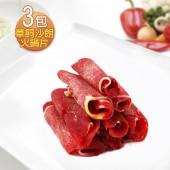 【幸福小胖】草飼沙朗火鍋片盒裝 3盒(200g/盒)