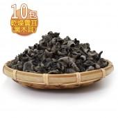 【幸福小胖】乾燥雲耳(黑木耳) 10包 (真空包/50g/包)