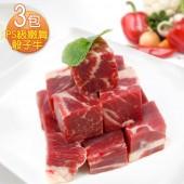 【幸福小胖】紐西蘭PS級嫩肩骰子牛肉  3包 (300g/包)