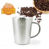 【三零四嚴選】#304不鏽鋼簡約美式咖啡杯 2入 (不含蓋/400cc/個)