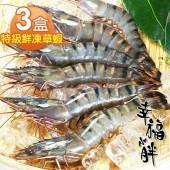 【幸福小胖】鮮凍特級草蝦 3盒(10尾/280g/盒)